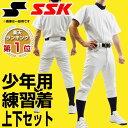 最大12%引クーポン SSK 野球用練習着 ユニフォーム 上下セット ジュニア 少年用 PU003J あす楽 スーパーSALE割引