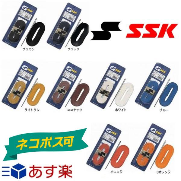 ネコポス可 野球 SSK 軟式・ソフトグラブ用 修理ひも YF105 旧メール便可 あす楽