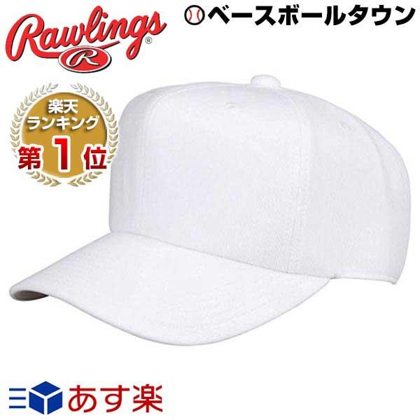 50%OFF 全品7%OFFクーポン ローリングス 野球 練習用六方キャップ ホワイト 帽子 13A26
