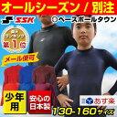 最大12%引クーポン 日本製!野球用品 SSK フィットアンダーシャツ ローネック 丸首 ハイネック 長袖 ジュニア用 少年…