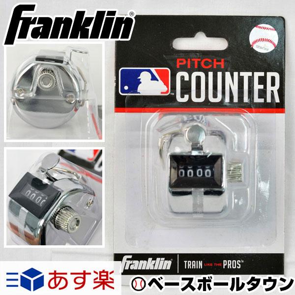 最大12%引クーポン フランクリン ピッチカウンター ベースボールカウンター クリスマスプレゼントに