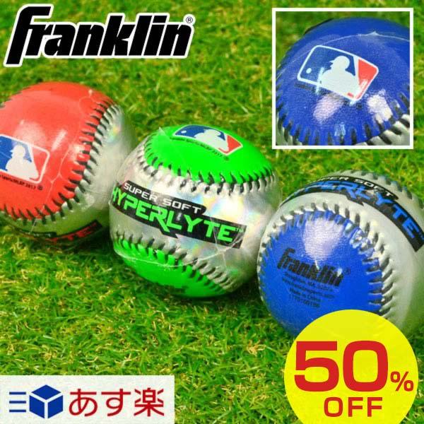 最大12%引クーポン フランクリン ハイパーライト キャッチボール用ボール ジュニア 直径約7cm 23357 クリスマスプレゼントに 半額以下