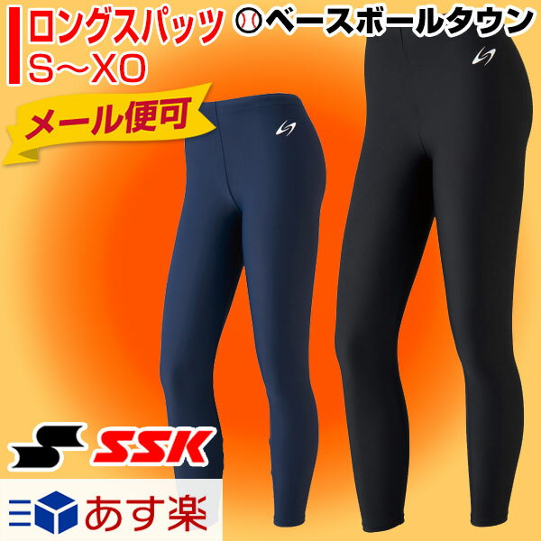 SSK ロングスパッツ 日本製 一般用 トレーニング インナーパンツ ロングタイツ 野球 サッカー あす楽 メール便可