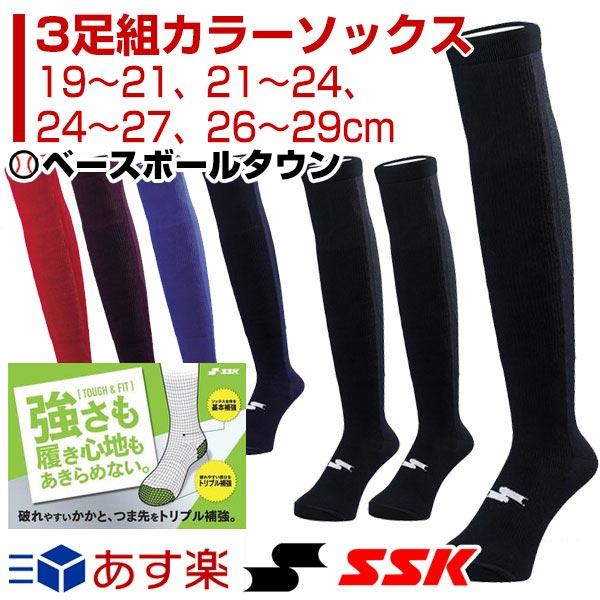 SSK 3足組カラーソックス アンダーソックス ジュニア用 一般用 19cm〜29cm YA1731C