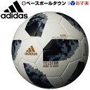 最大12%引クーポン 20%OFF アディダス サッカーボール 4号球 テルスター18 キッズ TELSTAR18 AF4300 あす楽
