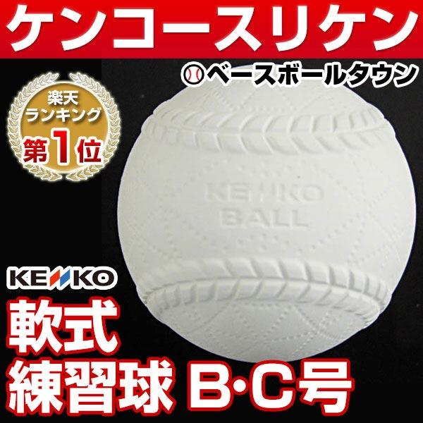 最大1000円引クーポン ナガセケンコー 軟式野球ボール 軟式野球B号 C号ボール 練習球(スリケン) 検定落ち ダース売り B球 C球