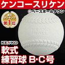 最大6%引クーポン ナガセケンコー 軟式野球ボール 軟式野球B号 C号ボール 練習球(スリケン) 検定落ち ダース売り B球 C球 P3_0316