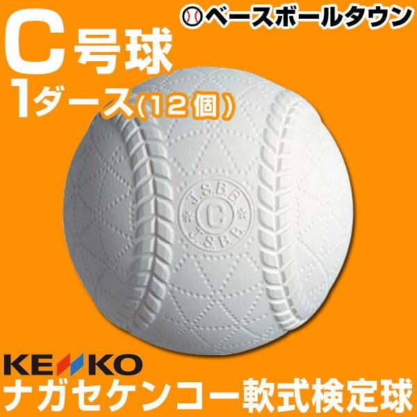 34%OFF 最大1000円引クーポン ナガセケンコー 軟式野球ボール 軟式C号球 検定球 ダース売り C球 あす楽