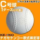 最大4000円引クーポン 34%OFF ナガセケンコー 軟式野球ボール 軟式C号球 検定球 ダース売り C球