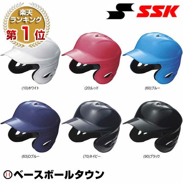 最大12%引クーポン 20%OFF SSK 野球 ヘルメット 軟式ジュニア 少年用 両耳 H1000J 取寄 クリスマスプレゼントに