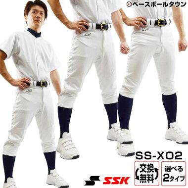 SSK野球用練習着ユニフォームパンツ練習着パンツストレッチ機能ヒップパッド付PUP003RPUP003SPUP003RJあす楽対応