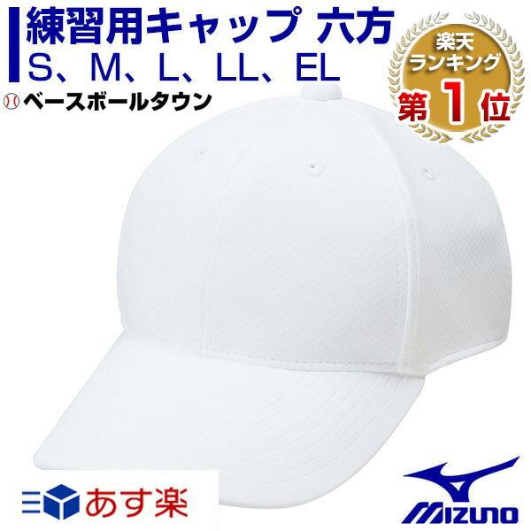 20%OFF 最大12%引クーポン ミズノ 練習用キャップ 六方 12JWB1701 帽子 練習帽 メンズ 12JW7B17
