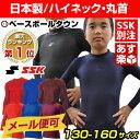 最大6%引クーポン 日本製!野球用品 SSK フィットアンダーシャツ ローネック 丸首 ハイネック 長袖 ジュニア用 少年用 限定 BU1516 メール便可