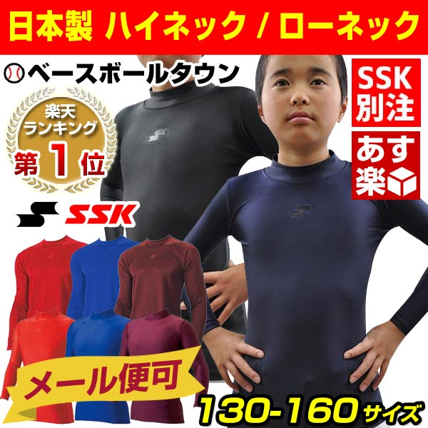 日本製!野球用品 SSK フィットアンダーシャツ ローネック 丸首 ハイネック 長袖 ジュニア用 少年用 限定 BU1516 タイムセール メール便可