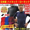 全品5%引クーポン 日本製!野球用品 SSK フィットアンダーシャツ ローネック 丸首 ハイネック 長袖 ジュニア用 少年…
