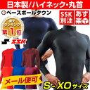 最大5%引クーポン SSK 長袖フィットアンダーシャツ 日本製 ローネック 丸首 ハイネック 一般 限定 BU1516 メール便可 襟刺繍可(有料)