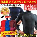 SSK 長袖フィットアンダーシャツ 日本製 ローネック 丸首 ハイネック 一般 限定 BU1516 メール便可