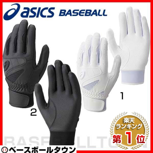 20%OFF 最大6%OFFクーポン 両手用 バッティンググローブ 野球 アシックス バッティング用手袋 3双組 3組セット 高校野球対応カラーあり バッティング手袋 バッティンググラブ 取寄