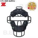 最大10%引クーポン ゼット 審判用マスク 少年軟式野球対応 アンパイアマスク 審判マスク SG基準対応 BLM7175A