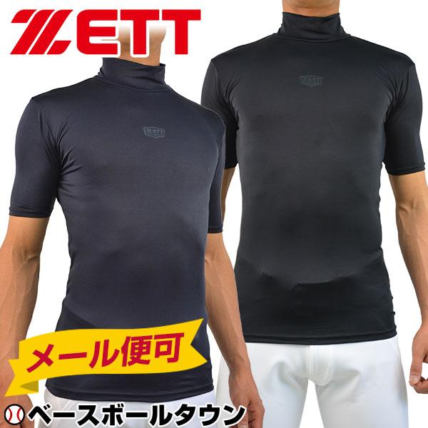 最大9%引クーポン ZETT 野球 アンダーシャツ コンプレッション ハイネック フィット ゼット 半袖 一般用 大人用 メンズ 限定 吸汗速乾 メール便可 BO921Z