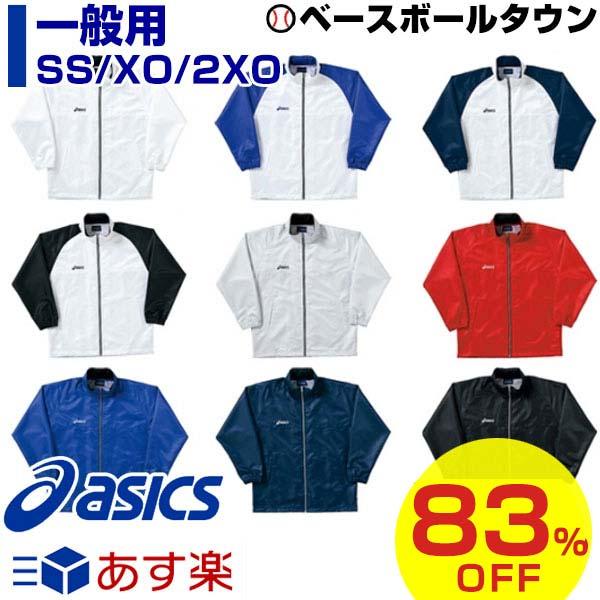 83%OFF アシックス メンズ ウインドブレーカージャケット フルジップ ブルゾン 男性 大人 防風 撥水 軽量 OWW508 半額以下 タイムセール