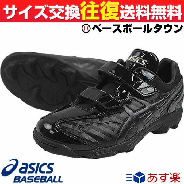 20%OFF スパイク 野球 ポイントソール アシックス ファイブラッシュ ローカット ポイント固定式 SFP300 靴