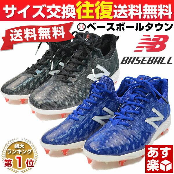 サイズ交換無料 20%OFF 最大7%引クーポン ニューバランス スパイク 野球 COMPOSITE 2018年NEW ローカット COMPBK1 COMPTD1 靴