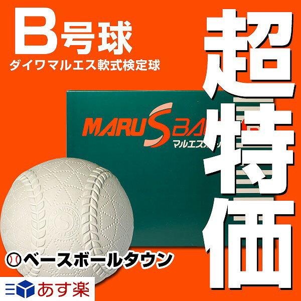 全品5%引クーポン 59%OFF ダイワマルエス 公認球 軟式B号 検定球 軟式野球ボール 特価 ダース売り 楽ギフ_包装 あす楽 B球