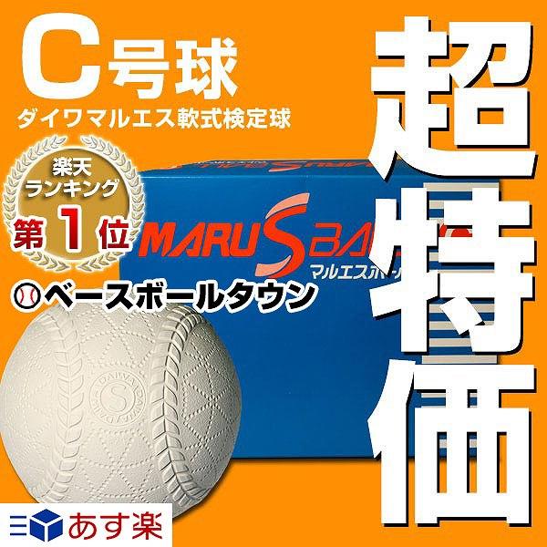 42%OFF 最大2500円OFFクーポン ダイワマルエス検定球 軟式野球ボール 特価 軟式C号 公認球 ダース売り 楽ギフ_包装 あす楽 C球