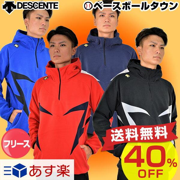 40%OFF デサント フリースジャケット 野球 保温 防風 防寒 フード DBX-2560B DESCENTE あす楽