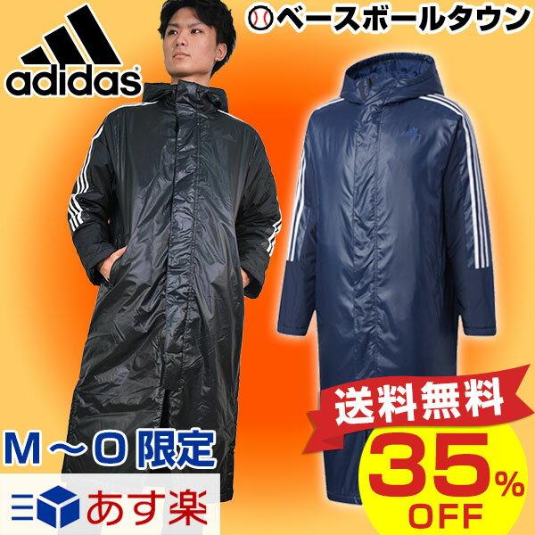 最大12%引クーポン 35%OFF アディダス 3ストライプロングパデッドコート DUW96 アウター ベンチコート ロングコート メンズ 防寒