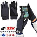最大4000円引クーポン 20%OFF SSK トレーニング手袋 両手用 タッチパネル対応 スマホ対応 P5B