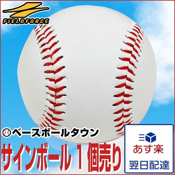最大14%引クーポン 野球 サインボール 硬式球デザイン 1個売り 個包装済み FSB-0905T 卒団 卒業 記念品 記念グッズ 寄せ書き FSB-0905T フィールドフォース あす楽
