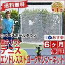 クーポン オリジナル トレーナー トレーニング ソフトテニス ストローク