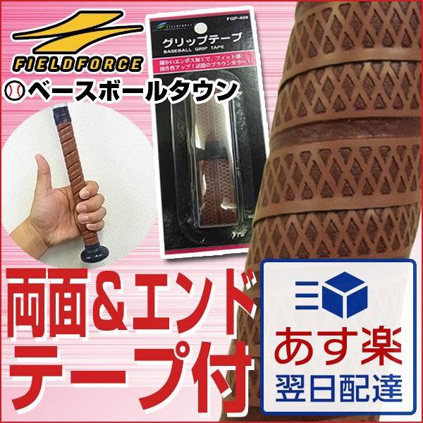 全品7%OFFクーポン 野球 バット用グリップテープ ブラウンカラー 細かいエンボス加工 バットメンテナンス用品 FGP-400 フィールドフォース