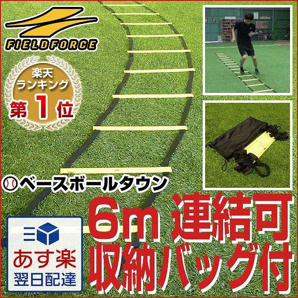 全品5%引クーポン 野球 練習 トレーニングラダー 6m マニュアル付き スピードラダー 連結可能 トレーニング用品 サッカー フットサル バスケットボール フィジカル FST-600RN フィールドフォース
