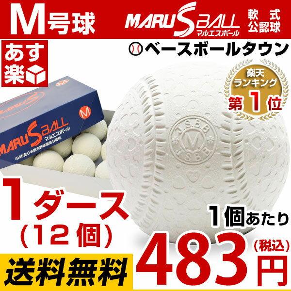 2打以上でランドリーオマケ 25%OFF 最大6%OFFクーポン ダイワマルエス 軟式野球ボール M号 一般・中学生向け メジャー 検定球 1ダース売り 新公認球 あす楽 M球