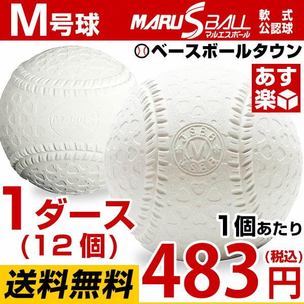 25%OFF ダイワマルエス 軟式野球ボール M号 一般・中学生向け メジャー 検定球 ダース売り 新公認球 あす楽 M球