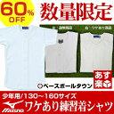 60%OFF ミズノ ワケアリ 練習用・試合用ユニフォーム ジュニア シャツ オープンタイプ プラクティス ホワイト P5R 半額以下