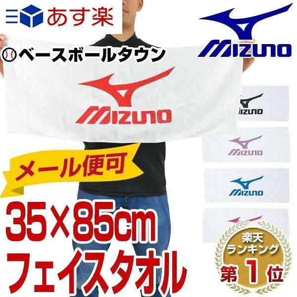 全品7%OFFクーポン ミズノ フェイスタオル スポーツ用タオル 35c×85cm A60ZT307 メール便可