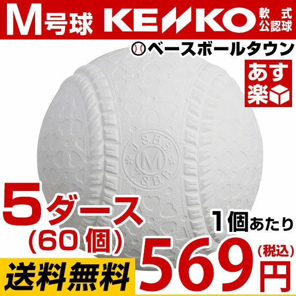 最大6%OFFクーポン ナガセケンコー お得な5ダース売り(60個) 軟式野球ボール M号 一般・中学生向け メジャー 検定球 ダース売り 新公認球 3MP5 M球