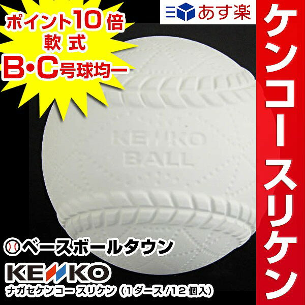 最大1000円引クーポン ナガセケンコー 軟式野球ボール 軟式B号 C号練習球(スリケン) 検定落ち ダース売り B球 C球 ポイント10倍