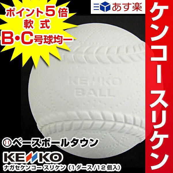 最大1000円引クーポン ナガセケンコー 軟式野球ボール 軟式B号 C号練習球(スリケン) 検定落ちダース売り B球 C球