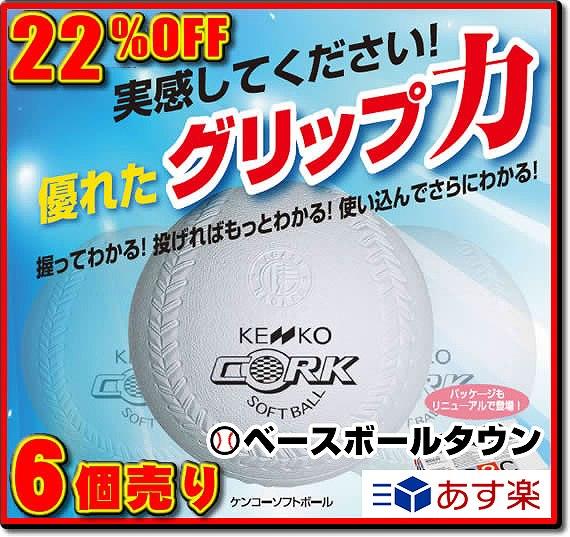 24%OFF 最大1000円引クーポン ナガセケンコー ソフトボール3号(1箱-6個入り) 検定球 ゴム・コルク芯