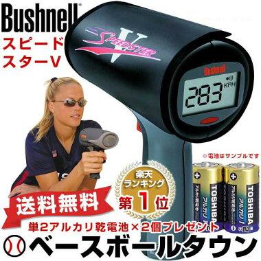 <野球用品/トレーニング用品/スピードガン>ブッシュネル・デジタルスピードガンスピードスターV