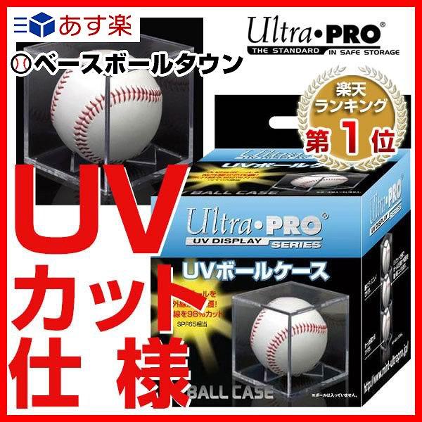 全品5%引クーポン ウルトラプロ サインボールケース UVカット仕様 80320
