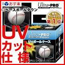 最大4000円引クーポン ウルトラプロ サインボールケース UVカット仕様 80320