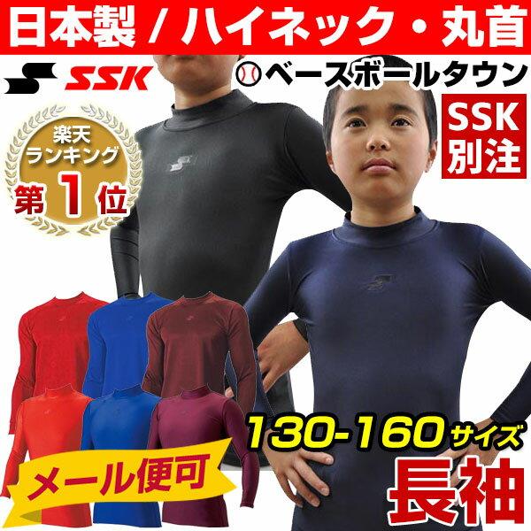全品7%OFFクーポン 日本製!野球用品 SSK フィットアンダーシャツ ローネック 丸首 ハイネック 長袖 ジュニア用 少年用 限定 BU1516 メール便可 襟刺繍可(有料)