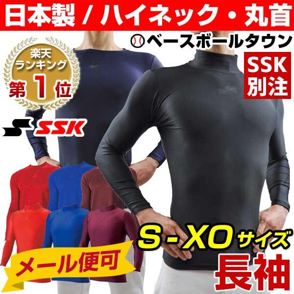 全品7%OFFクーポン SSK 長袖フィットアンダーシャツ 日本製 ローネック 丸首 ハイネック 一般 限定 BU1516 メール便可 襟刺繍可(有料)