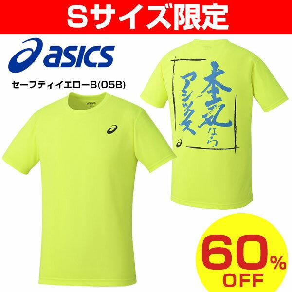 60%OFF 最大9%引クーポン イエロー・Sサイズのみ アシックス asics メンズ プリントTシャツ 半袖 一般用 フットボール フットサル サッカー XA110N あす楽 タイムセール